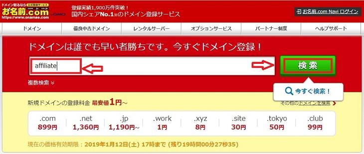 お名前.comドメイン取得手順1