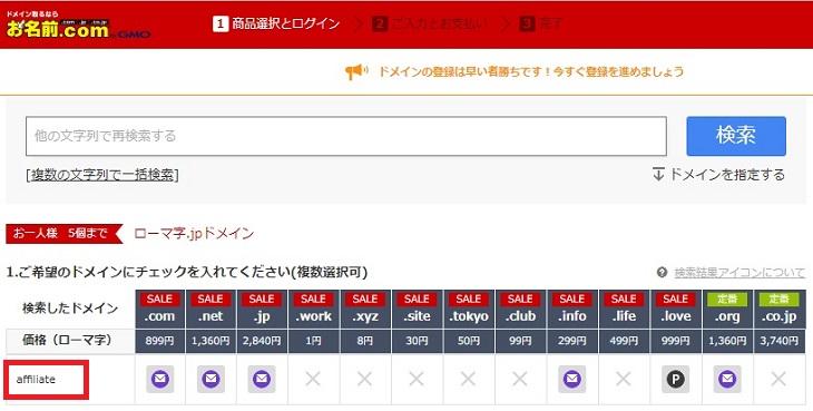 お名前.comドメイン取得手順2