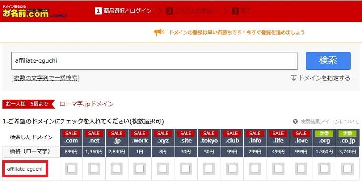 お名前.comドメイン取得手順3