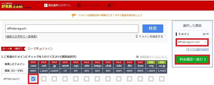 お名前.comドメイン取得手順4