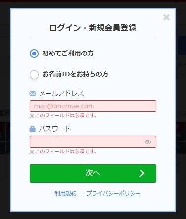 お名前.comドメイン取得手順5
