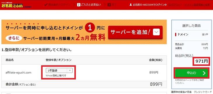 お名前.comドメイン取得手順6