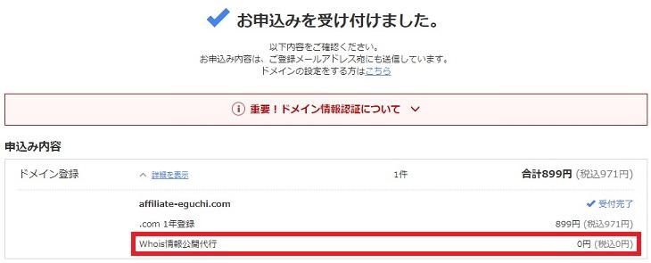 お名前.comドメイン取得手順7