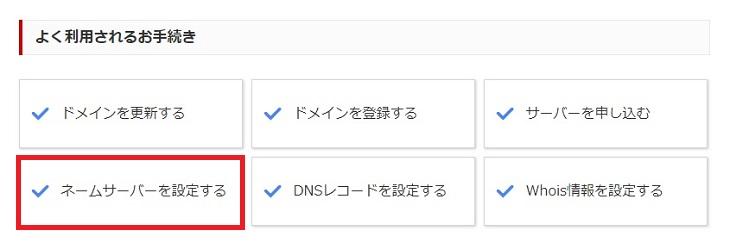 ネームサーバー設定手順2