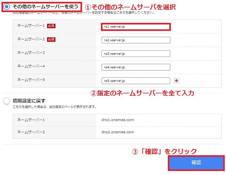 ネームサーバー設定手順4