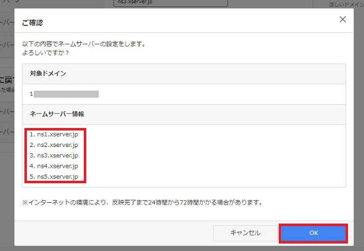 ネームサーバー設定手順5